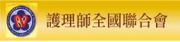 中華民國護理師護士公會