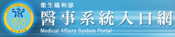 醫事系統入口網